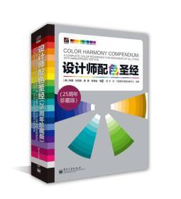设计师配色圣经(25周年珍藏版)