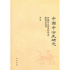 中国中古史研究(第二卷):中国中古史青年学者联谊会会刊(第二卷)