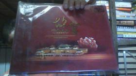 故宫经典文物 邮票专册 【10张邮票+10张极限片.一套全,带封套】