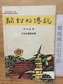 开封的传说--开封旅游丛书-一版一印 (大版本)