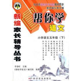 新编家长辅导丛书:帮你学语文:小学语文五年级(下)
