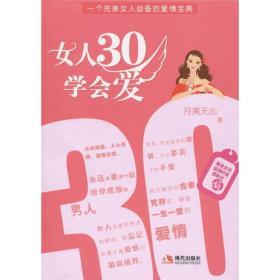 女人30学会爱