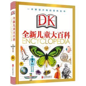 全新DK儿童大百科:一本解读万物的百科全书