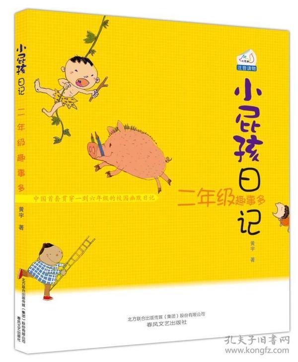 七色狐注音读物:小屁孩日记[ 二年级趣事多]