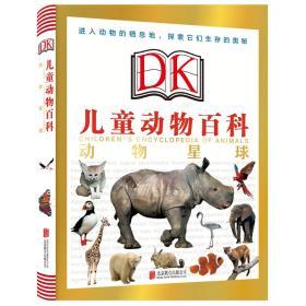 DK儿童动物百科:动物星球(2018新版)