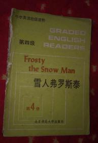 中学英语拾级读物 第四级 第4册:雪人弗罗斯泰(封面脱离,缺封底)