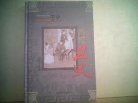 中国古代丑史-第八卷-----青楼丑史