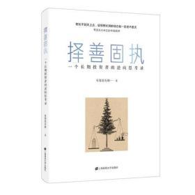 择善固执:一个长期投资者的逆向思考录 有智思有财  上海财经大学出版社  9787564230494