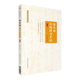 李克绍中药讲习手记 [李克绍医学全集(第二版)]
