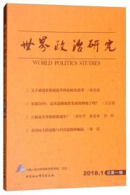 世界政治研究(2018年第1辑,总第1辑)