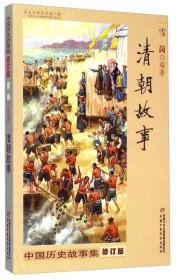 中国历史故事集:清朝故事(修订版)