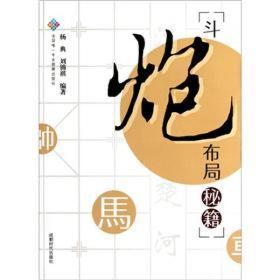 斗炮布局秘籍(棋牌)杨典 刘锦祺