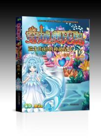 幻想文学书系:穿越奥比岛·遗失海底的神秘星光