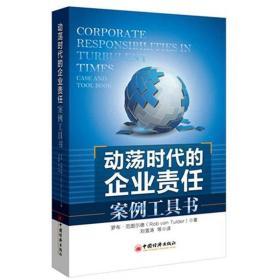 动荡时代的企业责任:案例工具书