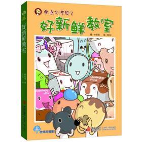 故事奇想树·用点心学校(2):好新鲜教室(注音版)