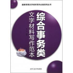 最新常用文字材料写作必备系列丛书:综合事务类文字材料写作范本