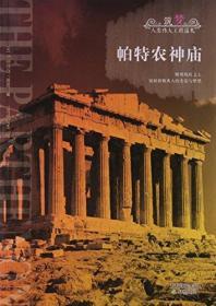 (16教育部)人类伟大工程巡礼:帕特农神庙(四色)