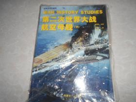 战争史研究增刊 第二次世界大战航空母舰(上)(下)2本合售