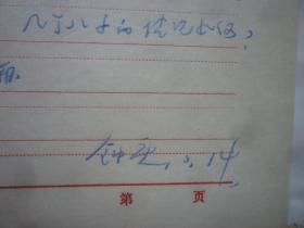 《鲁迅的印象》  鲁迅日本友人增田涉著  附厦门大学 鲁迅研究专家 资深教授庄钟庆信札一封