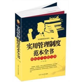 实用管理制度范本全书