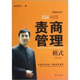 中国责商管理模式 谭焱心 新华出版社9787516600764