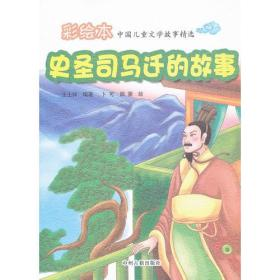 中国儿童文学故事精选:史圣司马迁的故事