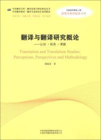 中译翻译教材·翻译专业核心课系列教材·翻译与翻译研究概论:认知·视角·课题