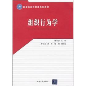 新体系经济管理系列教材:组织行为学