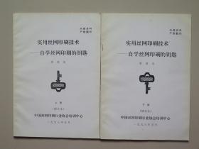 实用丝网印刷技术——自学丝网印刷的钥匙(上下册)