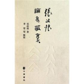 张政烺论易丛稿