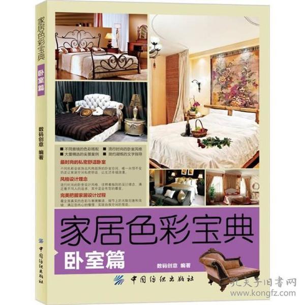 家居色彩宝典:卧室篇