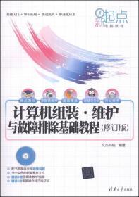 新起点电脑教程:计算机组装·维护与故障排除基础教程(修订版)