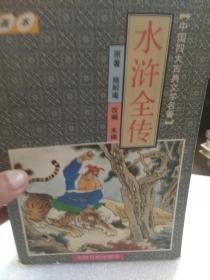 无版权页光明日报出版社出版《水浒全传》绘画本一册