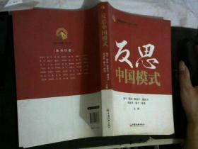 反思中国模式