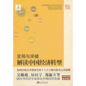 变局与突破:解读中国经济转型(中)