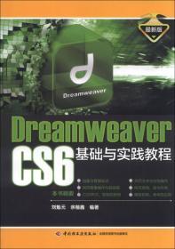 Dreamweaver CS6基础与实践教程