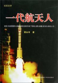 一代航天人 专著 纪实文学 胥永书著 yi dai hang tian ren