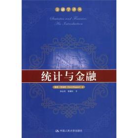 【二手包邮】统计与金融 戴维·鲁珀特 中国人民大学出版社
