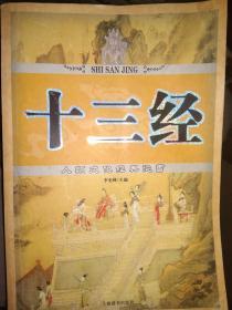 《十三经》——书重1210克