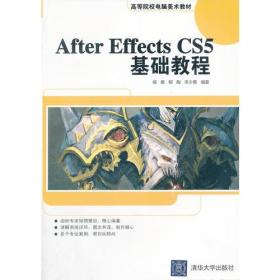 After Effects CS5基础教程