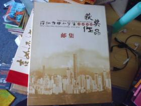 深圳市中小学生美术书法获奖作品   60张邮票(邮集)