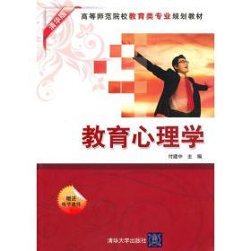正版教育心理学付建中清华大学出版社9787302230137