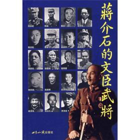 正版 蒋介石的文臣武将 徐平 等 世界知识出版社
