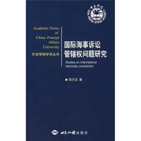 国际海事诉讼管辖权问题研究