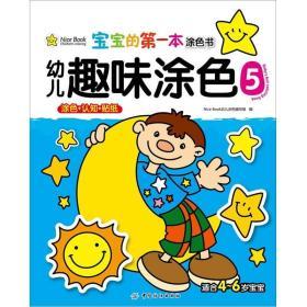 宝宝的第一本涂色书:幼儿趣味涂色