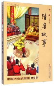 中国历史故事集 修订版-隋唐故事