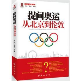 提问奥运——从北京到伦敦(从经济、文化等多个角度探讨奥运对北京和伦敦的深远影响)