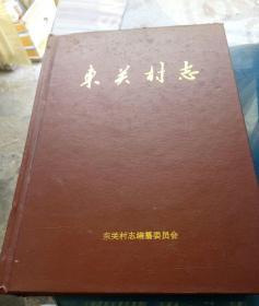 东关村志(晋城市城区)