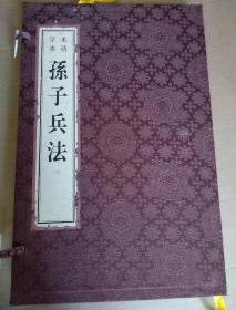 木活字本《孙子兵法》 线装一函一册