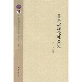 日本近现代社会史